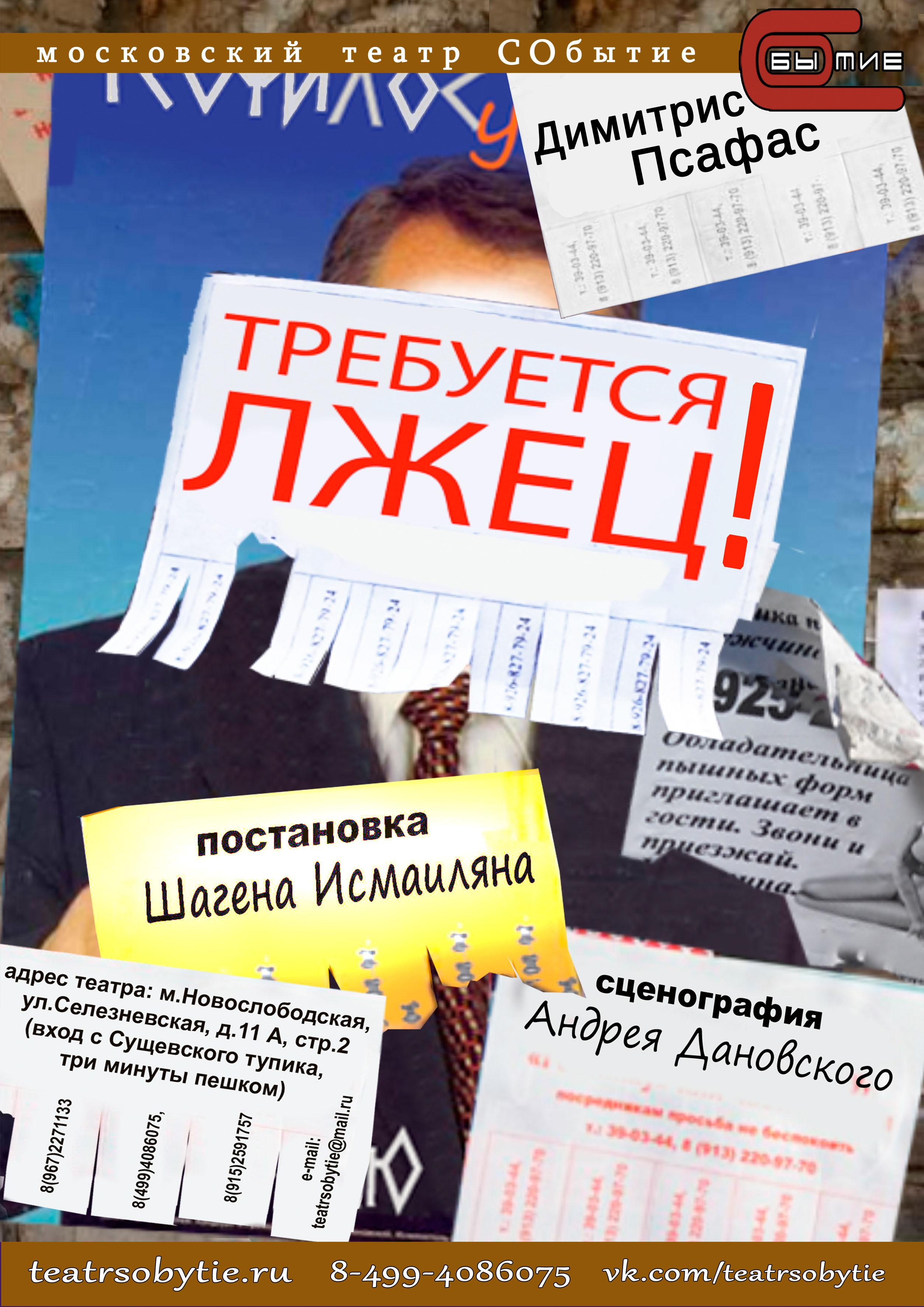 В московский театр требуются