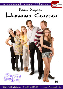 чехов фильм свадьба